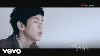 林奕匡 Phil Lam - 天淵之別 (official MV)