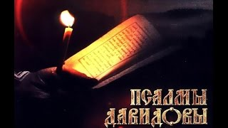 Псалтирь Кафизма4 (хор братии Валаамского монастыря)