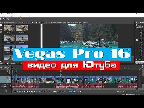 Sony Vegas Pro 16: рендер видео для Ютуба в отличном качестве. Мои настройки.