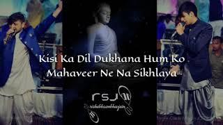 Kisi ka dil dukhana hum ko mahaveer ne na sikhlaya _new jain song