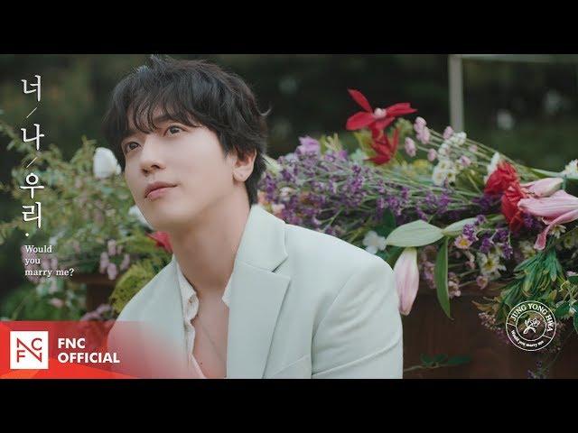 정용화 (JUNG YONG HWA) – '너, 나, 우리 (Feat. 이준, 윤두준 of 하이라이트, 광희)' MV