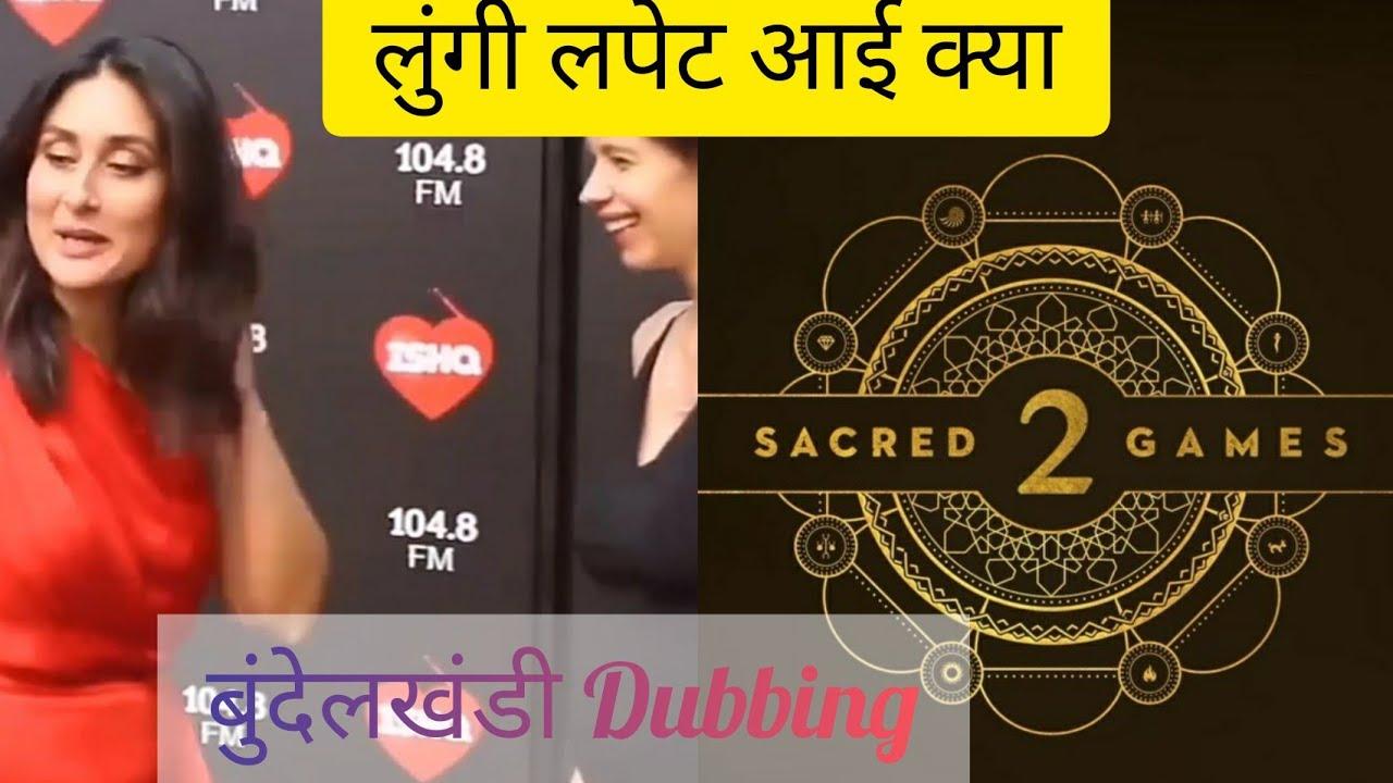 Sacred game spoof   Funny dubbing   Kareena kapoor