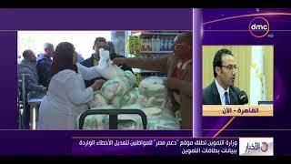 الأخبار - وزارة التموين تطلق موقع