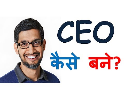 How to Become a CEO? – [Hindi] – Quick Support