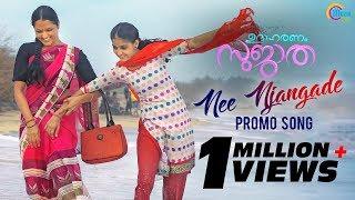 Udaharanam Sujatha | Nee Njangade Song Promo | Manju Warrier | Aristo Suresh | Gopi Sundar |Official
