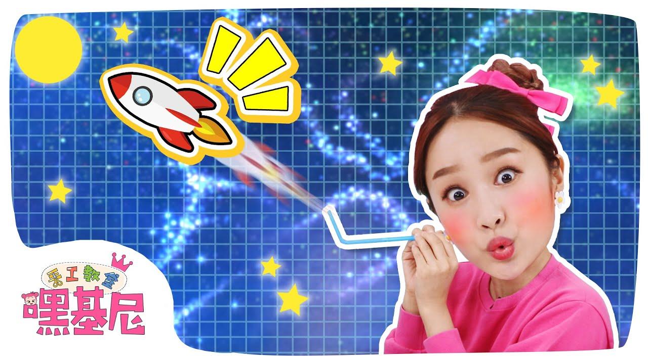 [嘿基尼 手工教室] 發射火箭!一起來製作用吸管吹一吹就會飛出去的火箭