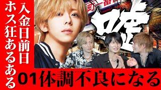 【ホストが騙された】歌舞伎町の姫は、やはり桁違い!ホストも騙された過去エピソード公開!!
