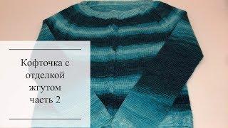 Gambar cover Мк кофточка с отделкой жгутом часть 2