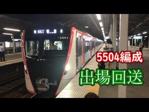 【都営】浅草線5504編成 出場回送