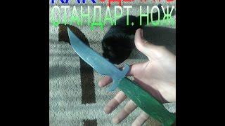 Как сделать стандартный нож терорриста из CS:GO
