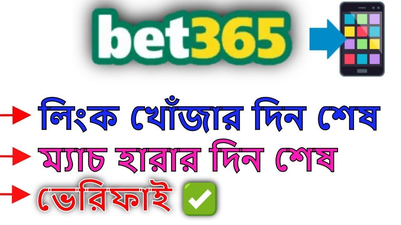 Bet365 Link