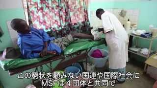 中央アフリカ共和国:国際社会から顧みられない人命【国境なき医師団】