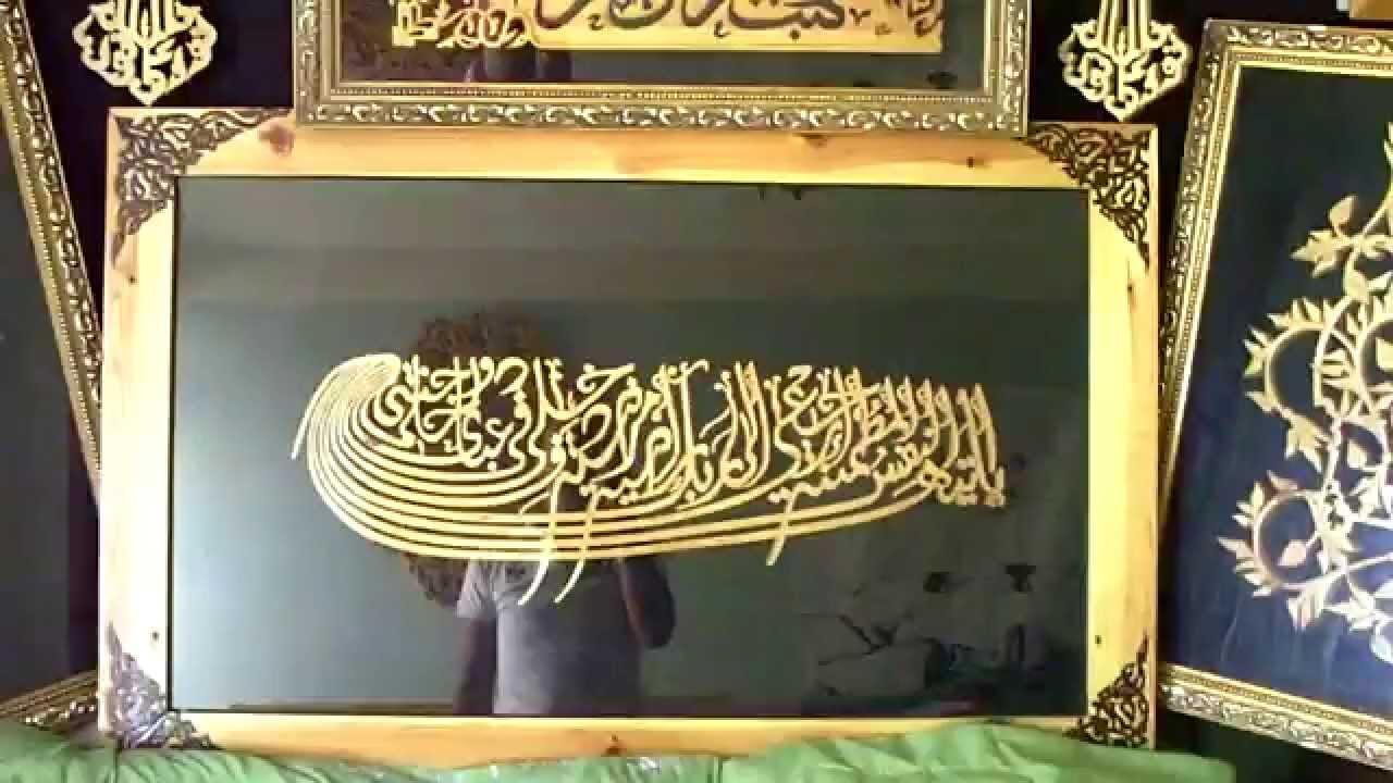 Ma sculpture et calligraphie islamique et peinture sur bois fait a la main youtube for Peinture sur bois
