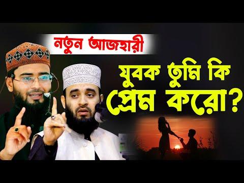 তোমার কি গার্লফ্রেন্ড বয়ফ্রেন্ড আছে ? ওয়াজটি শুনো জীবন পাল্টে যাবে | Maulana Abrarul Haque Asif