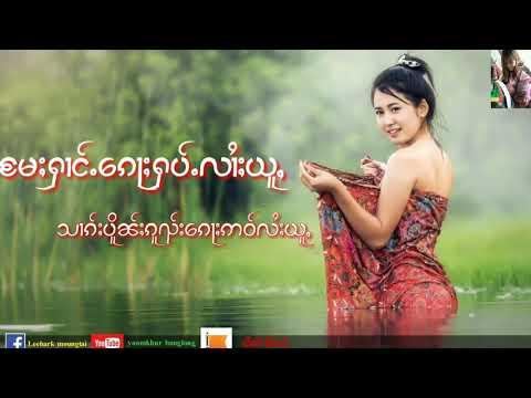 မႄႈႁၢင်ႉၵေႃႈႁပ်ႉလႆႈယူႇ เพลงไทยใหญ่เพราะๆ