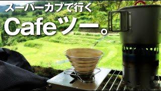 【カフェツー】スーパーカブ 心地よい風の中でアウトドア珈琲【モトブログ】カブカフェ