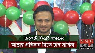 ক্রিকেটে ফিরেই ভক্তদের আস্থার প্রতিদান দিতে চান সাকিব | Shakib Al Hasan | Somoy TV