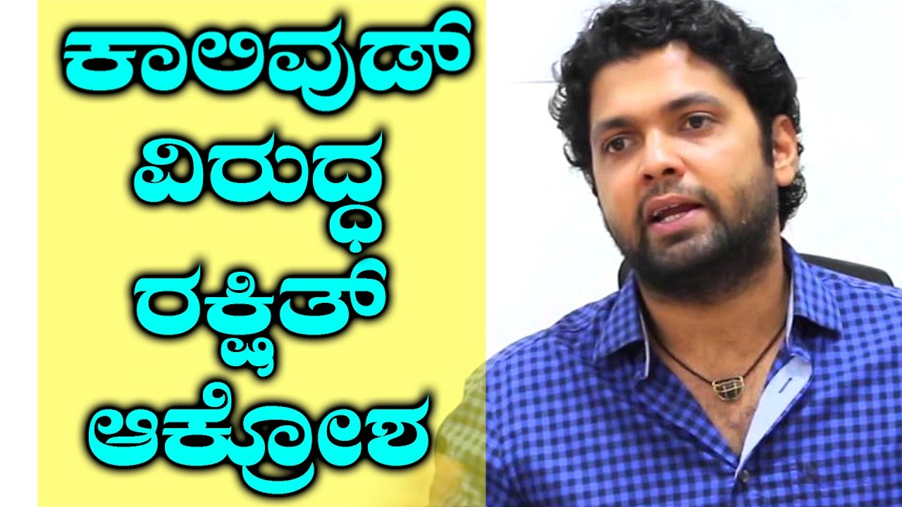 Rakshith Shetty Shares Tamil Film Industry Bad Experience | ಇತರ ಭಾಷೆಗಳ  ನಂತರವೇ ಕನ್ನಡಕ್ಕೆ ಆದ್ಯತೆ??