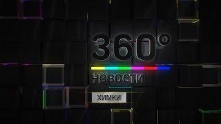 НОВОСТИ ХИМКИ 360° 10.01.2019