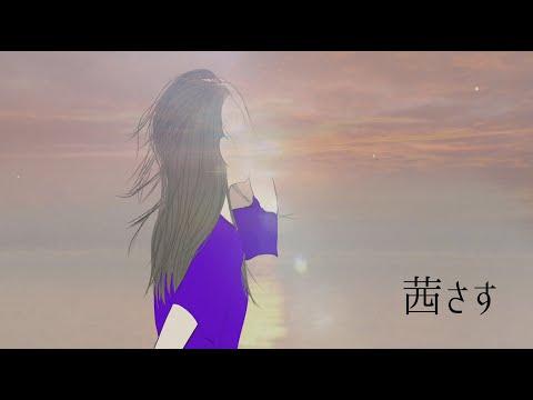 桃色ドロシー「茜さす(re arrange)」【Official Video】