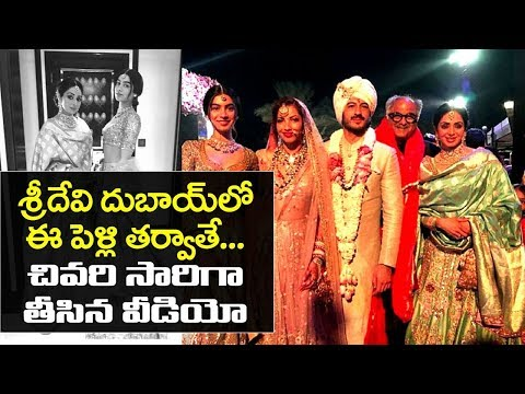 Heroine Sridevi Last video before Her Death in a Wedding at Dubai....