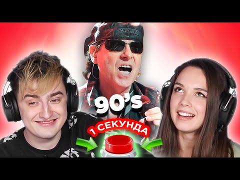 Зарубежный рок 90х / УГАДАЙ ПЕСНЮ за 1 секунду / Scorpions и другие