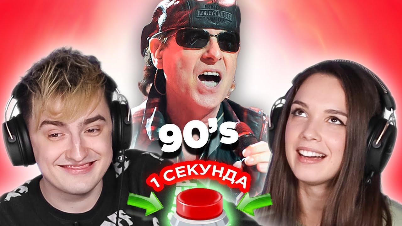 УГАДАЙ ПЕСНЮ за 1 секунду / зарубежный рок 90х / Скорпионс и другие