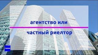 Что выбрать: агентство или частного риелтора? Новый метр