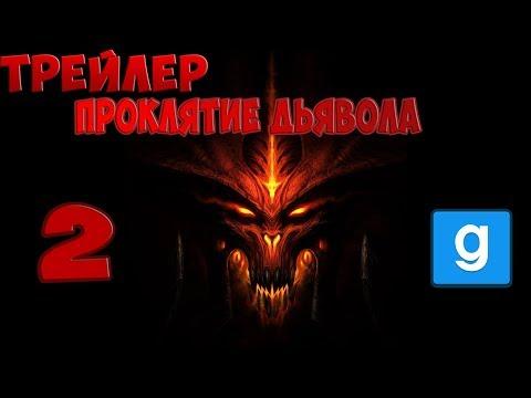 Трейлер к фильму Проклятие Дьявола 2 I Garry`s Mod I Хоррор фильм