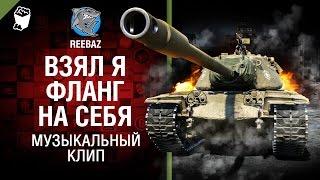 Взял я фланг на себя - Музыкальный клип от REEBAZ [World of Tanks]