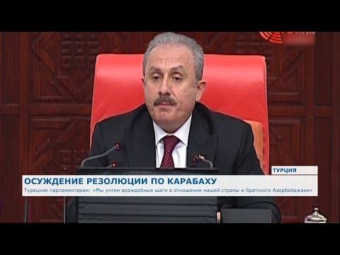Парламент Турции решительно осудил резолюцию Сената Франции по «НКР»