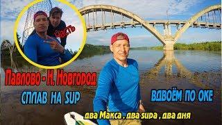 Павлово - Н.Новгород. Сплав на SUP. Вдвоём по Оке.Часть 2.