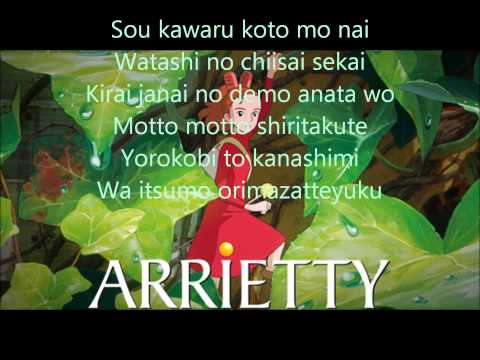 Arrietty's Song Japanese lyrics