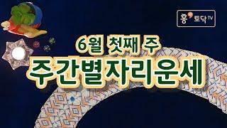 [홍테라타로/주간별자리운세] 6월 1일~7일 6월첫째주주간별자리운세
