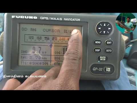 GPS கருவி விசைப்படகில் எப்படி பயன்படுத்துகிறோம்