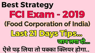 Best Strategy for FCI Pre Exam 2019 | How to Clear FCI Exam in Last Days