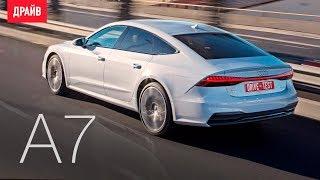 Audi A7 Тест-Драйв — Репортаж Александра Тычинина