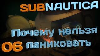 Subnautica Почему нельзя паниковать Эпизод 6 (Сезон 2)