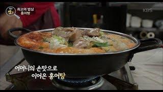 생활의 발견 - 최고의 밥상 - 홍어탕 .2017120…