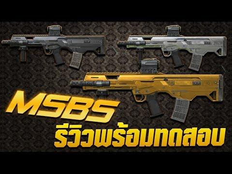 MSBS ปืนใหม่ กับสไตล์การเล่นที่ไม่ธรรมดา ซื้อได้ทันทีไม่จำกัดอะไรทั้งนั้น