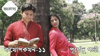 kothopokothon 11 recited by tasrima nahid tanni sadat shaker bangla kobita abritti
