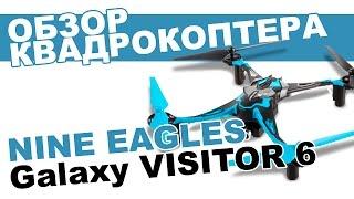 Квадрокоптер Nine Eagles Galaxy Visitor 6 FPV: огляд, розпакування, думка експерта.
