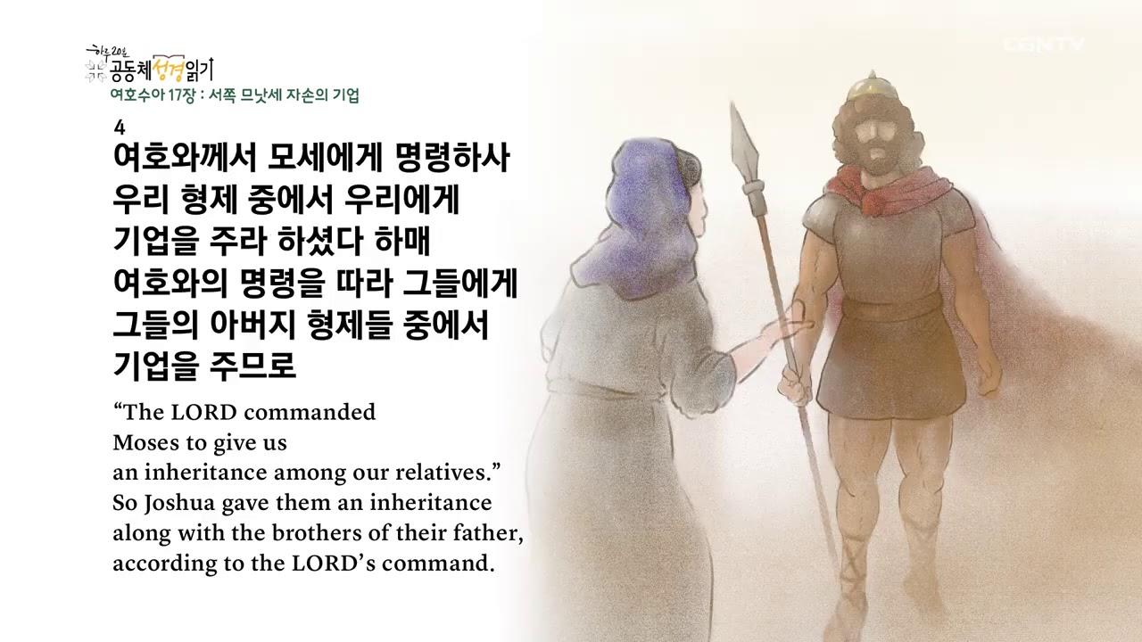 [하루 20분 공동체성경읽기] 3/15 여호수아  16-18장