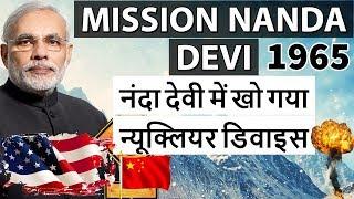 Mission Nanda Devi - नंदा देवी में खो गया न्यूक्लियर डिवाइस - The Lost Nuclear Equipment