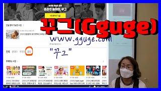 """[ 공지 ] 온라인키즈스쿨 """"꾸그(Gguge)…"""