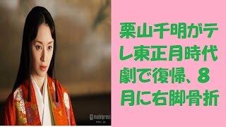 栗山千明がテレ東正月時代劇で復帰か?