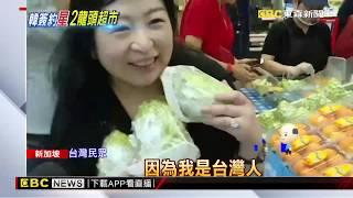 直擊Fair Price超市 新國民眾搶購高雄水果