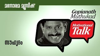 സൗഹൃദം Friendship Motivational talk by Gopinath Muthukad