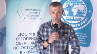Приглашение на семинар «Остеопатическая коррекция лимфатической системы»