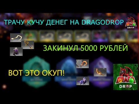 ТРАЧУ КУЧУ ДЕНЕГ ЗАКИНУЛ 5000 РУБЛЕЙ НА DRAGODROP - ВОТ ЭТО ОКУП!